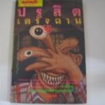 ปรสิตเดรัจฉาน เล่ม 4 Hitoshi Iwaaki เขียน