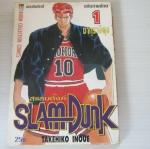 SLAM DUNK สแลมดั๊งค์ ครบชุด 31 เล่มจบ Takehiko Inoue เขียน