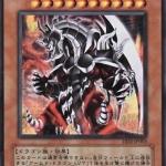 การ์ดยูกิ Armed Dragon LV10 DP2-JP013 (Ultra)