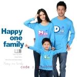 ชุดครอบครัว เสื้อครอบครัว เสื้อยืดแขนยาวสกรีนลาย Dad Mom Baby (ดูสีเสื้อด้านในค่ะ มีหลายสี) - pre order