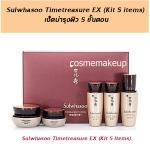 ของแท้ Sulwhasoo Time Treasure EX Kit 5 items คืนความอ่อนเยาว์สู่ผิว ลดเลือนริ้วรอย 5 ชิ้น