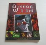 อาร์ทิมิส ฟาวล์ The Graphic Novel (Eoin Colfer's เขียน โอเวน โคลเฟอร์และแอนดรูว ดอนคิน ดัดแปลง จีโอวานนี ริกาโน ภาพ รชต ประชาเรืองวิทย์ แปล