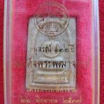 สินค้าหมดค่ะ พระสมเด็จแตกลายงาวัดระฆัง พิมพ์ทรงเจดีย์ อนุสรณ์ 122 ปี สมเด็จพระพุฒาจารย์(โต พฺรหฺมรํสี) 22 มิถุนายน 2537 พร้อมกล่องเดิมค่ะ