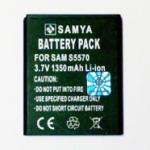 แบตเตอรี่ ซัมซุง Galaxy Mini (Samsung) S5570