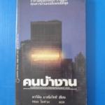 คนบ้างาน เขียนโดย มาริลิน มาชโลวิทย์ แปลโดย พนม ไพศาล พิมพ์ครั้งแรก ก.ค.2526