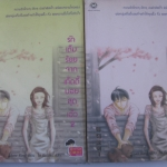 รักเต็มร้อยจากเท็ดดี้บอยสุดเฮ้ว ( 2 เล่มจบ) Silver Ring เขียน โบ ยัมจอน แปล***สินค้าหมด***