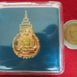 เหรียญกลีบบัว 8 รอบ 96 พรรษา สมเด็จพระสังฆราช ญสส. วัดบวรนิเวศวิหารปี2552 พร้อมกล่องเดิมค่ะ