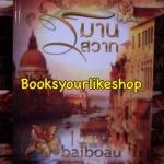 วิมานสวาท / ใบบัว,baiboau ,ญาณกวี หนังสือใหม่ทำมือ