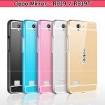 กรอบ Aluminium Bumper พร้อมฝาหลัง Oppo Mirror - R819 .. สุดหรู !!
