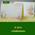 K 3374