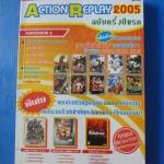 ACTIONREPLAY 2005 ฉบับครึ่งปีแรก