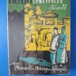 เรื่องรักในปักกิ่ง โดย สันตสิริ จากเรื่อง Moment in Peking ของ หลินยู่ถัง ภาพปกโดย ต.โกศลวัฒน์ ภาพแทรกเล่ม 1 โดย ต. โกศลวัฒน์ ภาพแทรกเล่ม 2 โดย เหม เวชกร 2 เล่มจบ ปกอ่อน