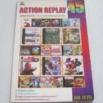 คู่มือเฉลยเกม ACTION REPLAY 45