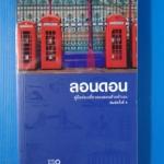 ลอนดอน คู่มือท่องเที่ยวลอนดอนด้วยตัวเอง พิมพ์ครั้งที่ 4 โดย ชินวร สำนักพิมพ์วงกลม