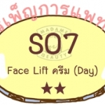 ครีม Face Lift (DAY)