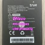 แบตเตอรี่ True Smart 4G Speedy 4.0 (TruemoveH)