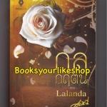 กลกฤติน( ภาคต่อของ เล่ห์กฤษนล ) / Lalanda, สุธาสินี / ปองรัก หนังสือใหม่