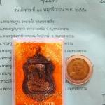 สินค้าหมดค่ะ เหรียญเสมาใหญ่กรมหลวงชุมพรเขตอุดมศักดิ์หลังหลวงปู่ศุข รุ่นมั่นคง ปี 2551 เนื้อทองแดง ศาลกรมหลวงชุมพรเขตอุดมศักดิ์ จ.สมุทรสงคราม พร้อมกล่องเดิมค่ะ
