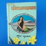 วรรณกรรม นวนิยายไทย