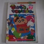 ชินจังจอมแก่น เล่ม 7 จบในเล่ม Yoshito Usui เขียน (ภาพ 4 สี ตลอดเล่ม)