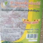 ข้าวหอมกล้อง อินทรีย์ (Organic Hommali Brown Rice)