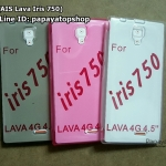 TPU Case เคสยาง (AIS LAVA IRIS 750)