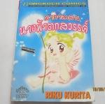 มากาลอนนางฟ้าตกสวรรค์ เล่มเดียวจบ Riku Kurita เขียน