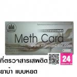Meth Strip ชุดทดสอบหาสารเสพติด แบบหยด - เมท สทริป ที่ตรวจสารเสพติด ที่ตรวจยาบ้า แบบหยด ใช้งานง่าย