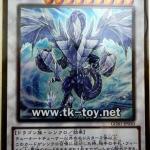 การ์ดยูกิ มังกรน้ำแข็ง ทีชูราYu-Gi-Oh GDB1-JP050 Trishula, Dragon of the Ice Barrier Gold Rare