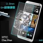 ฟิล์มกระจกนิรภัย Tempered Glass สำหรับ HTC One Max