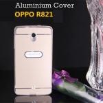 กรอบ Aluminium Bumper พร้อมฝาหลัง Oppo Muse - R821 .. สุดหรู !!
