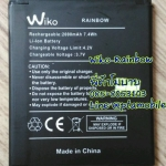 แบตเตอรี่ Wiko Rainbow (วีโก้ เรนโบว์)
