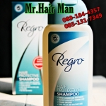 Regro Hair Protective Shampoo ลดอาการผมร่วงและความมันบนหนังศีรษะ