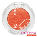 Etude House Look At My Eye #OR205