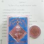 เหรียญกรมหลวงชุมพรหลังราชรถ พิมพ์ข้าวหลามตัดใหญ่ รุ่นมั่นคง ปี51 เนื้ออัลปาก้า พร้อมกล่องเดิมค่ะ