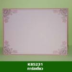 K 85231 การ์ดเดี่ยว