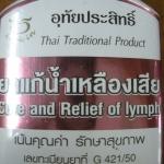 ยาแก้น้ำเหลืองเสีย แคปซูล (Lymphatic Disorders Relief herbal capsules)