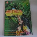 IS เทพเจ้าปราบปีศาจ เล่ม 7 HIHUCHI TOSHIO เขียน