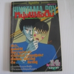 หนุ่มพลังดิบ เล่ม 14 เล่มจบ OSAMU ISHIWATA เขียน