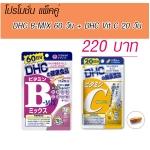 (แพ็คคุ่)DHC Vitamin C (20วัน) + DHC VITAMIN B-MIX 60 วัน อาหารเสริมเพื่อผิวเคลียร์ใส ไร้สิว ด้วย2ประสิทธิภาพการทำงาน