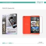 ฟิล์มกันรอยแบบด้าน HTC Desire 816 เกรดพรีเมี่ยม ยี่ห้อ Nillkin Matte Film