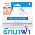 Vincere Anti-Melasma Cream 15g - Vin21 รักษาฝ้า หน้าเนียนสวย ครีมทาฝ้าวินเซเร่ แอนตี้ เมลาสมาด้วยนวัตกรรมล่าสุดเพื่อการดูแลปัญหาฝ้าที่ต้นเหตุอย่างแท้จริง ปลอดภัย สำเนา