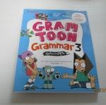 GRAMTOON Grammar 3 ฉบับการ์ตูน Kim Young Hoon และ Kim Hyeoung Gyu เขียน กนกพร เรืองสา แปล