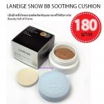 พร้อมส่ง LANEIGE Snow BB Soothing Cushion SPF50+ PA+++ #21 (natural beige)ขนาดทดลอง 4 g บีบีครีม+พัฟฟองน้ำ