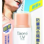 Biore UV Tint Milk SPF 30 PA++ Light Color