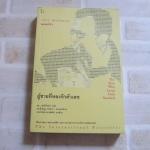 ผู้ชายที่หลงรักตัวเลข (The Man Who Loved Only Numbers) พิมพ์ครั้งที่ 3 Paul Hoffman เขียน นรา สุภัคโรจน์ แปล