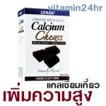 LYNAE USA Calcium Chews 500 mg + Vit D&K 20 เม็ด แคลเซียมชนิดเคี้ยว ช็อคโกแลตแคลเซียม ผสมวิตามิน เร่งความสูง สำหรังเด็กเล็กและเด็กโต รวมทั้งผู้ใหญ่ เคี้ยวสนุกทานอร่อย