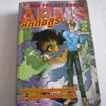 ARMS หัตถ์อสูร ภาค 2 เล่มเดียวจบ***สินค้าหมด***