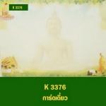 K 3376
