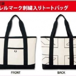 พร้อมส่งค่ะ กระเป๋าสะพาย Fred Perry สีขาวคาดดำ จากนิตยสาร e-Mook